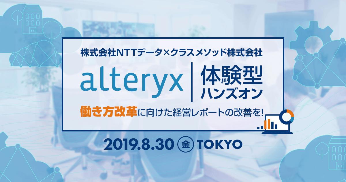 190830_NTTデータxAlteryxハンズオンセミナー
