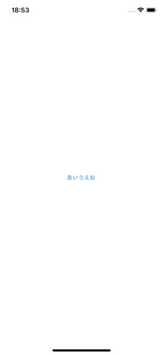 いつものボタン(iOS)