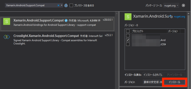 Xamarin.Android.Support.Compatをインストールする