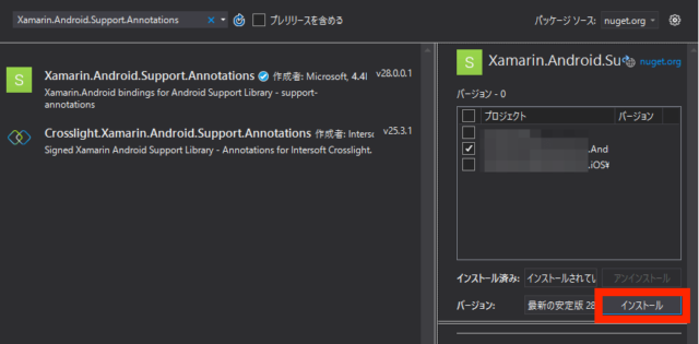 Xamarin.Android.Support.Annotationsをインストールする