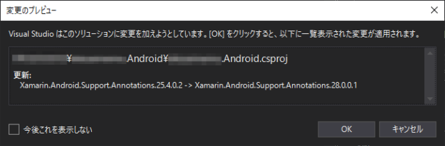 Xamarin.Android.Support.Annotationsのインストールに成功!