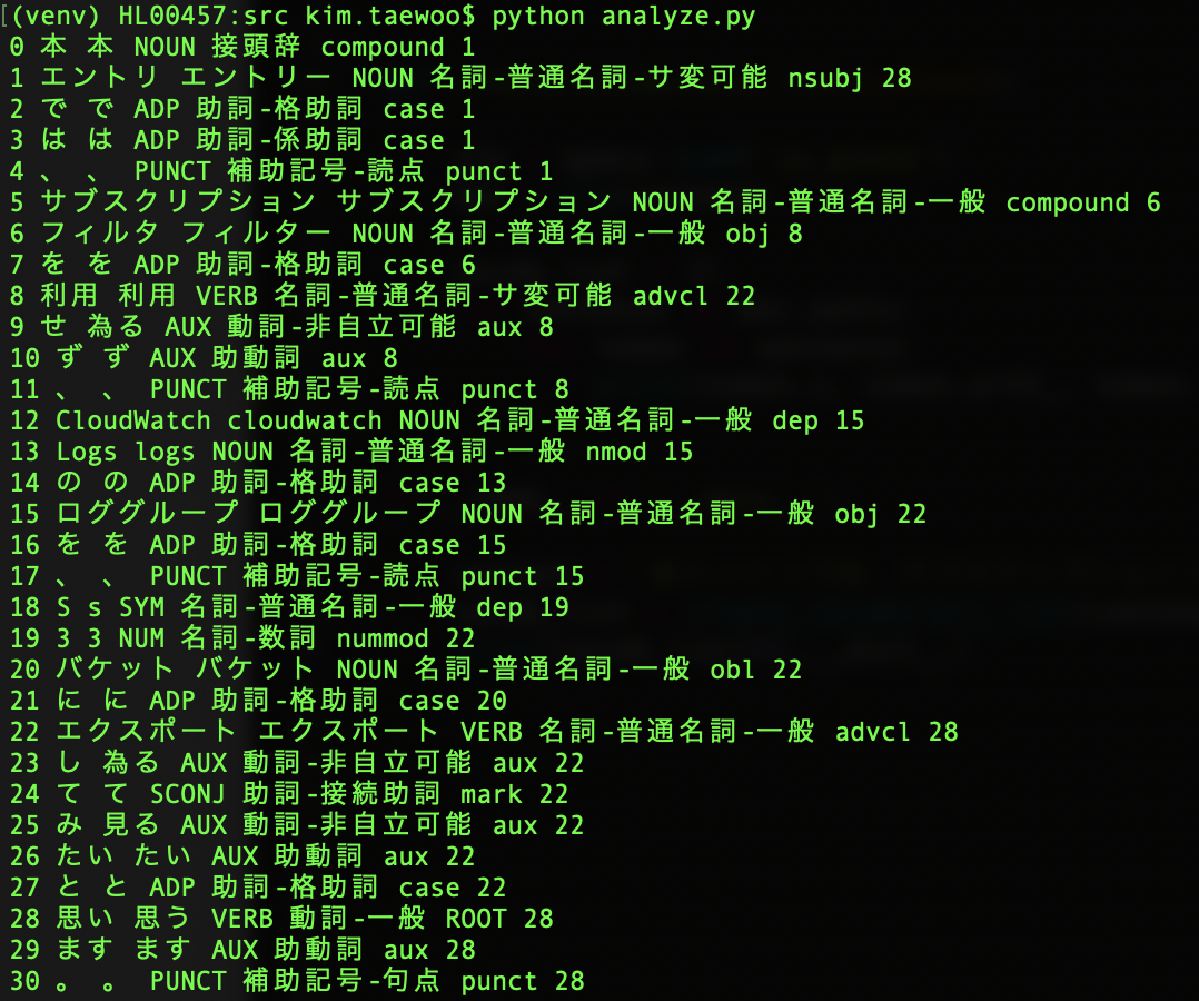 terminal-output-2