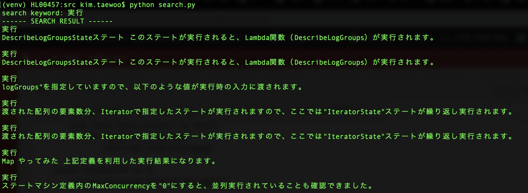terminal-output-3