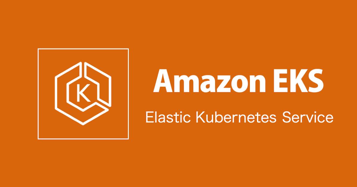 Amazon EKS のリファレンス環境を、VPC と EKS クラスタ別々に CLI から作成するための手順と実践