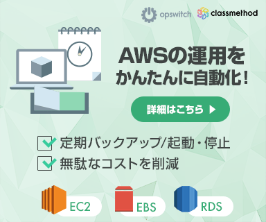 opswitchかんたん