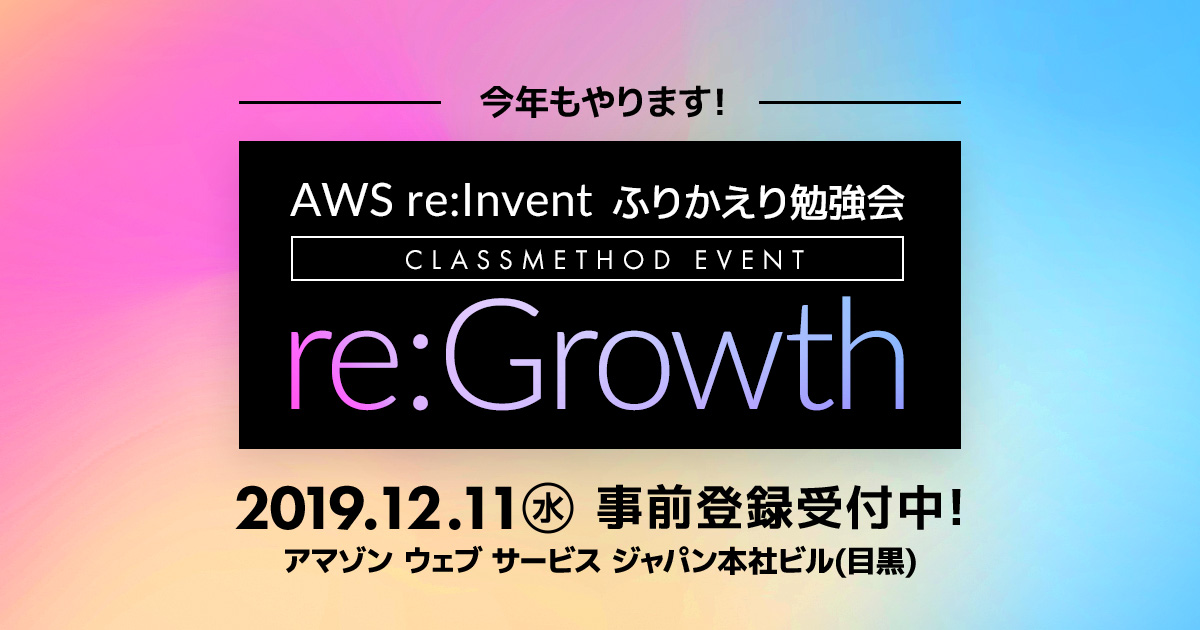 re:Growth 2019 Tokyo