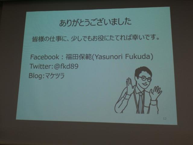 finish-fukuda