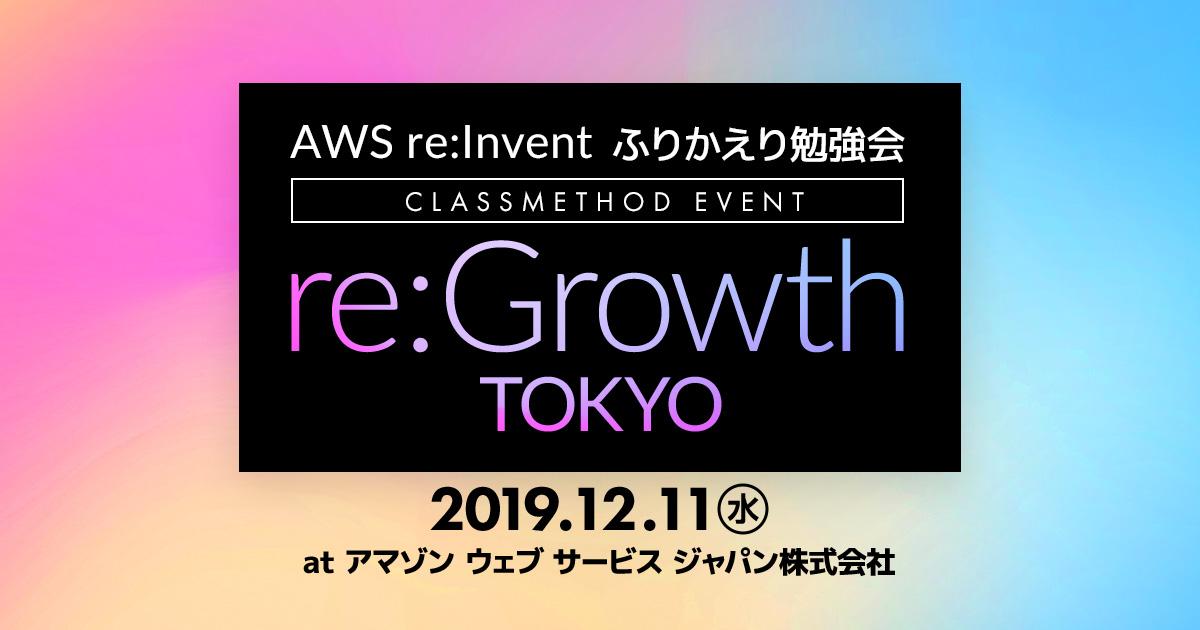[資料公開] re:Growth 2019 Tokyoで DeepComposer のことで発表してきました #reinvent #cmregrowth