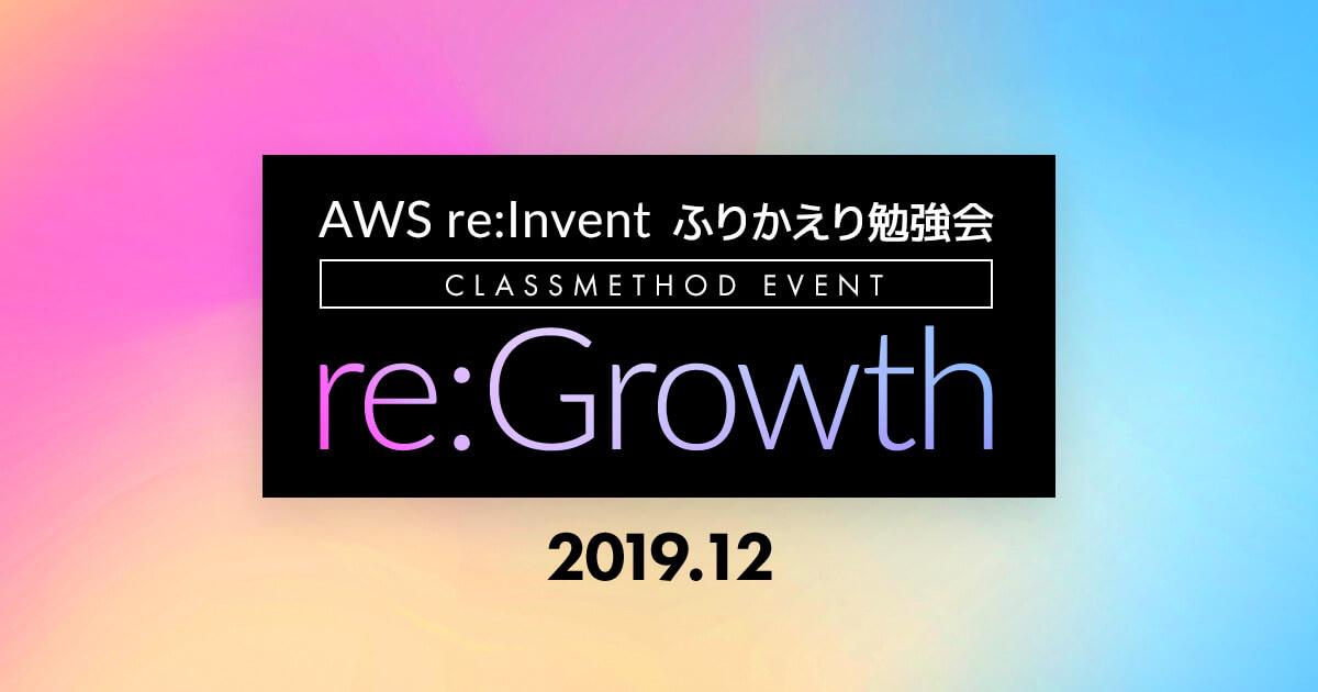 「AWS上でインシデントの調査 Amazon Detective」というタイトルでre:Growth 2019に登壇しました #reinvent #cmregrowth