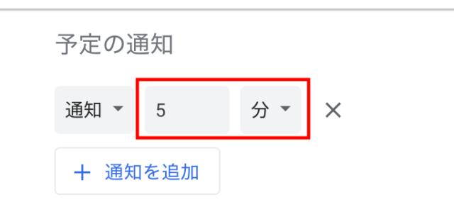 google カレンダー 通知 設定