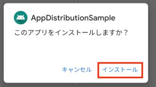 アプリをインストールする