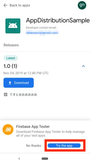 App Testerのダウンロード