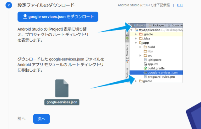google-services.jsonの取得と組込