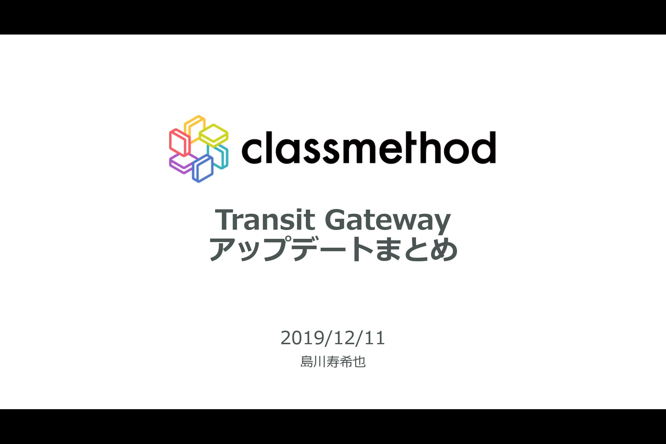 [資料公開]re:Growth 2019 TokyoでTransit Gatewayのアップデートまとめ」発表してきました #reinvent #cmregrowth