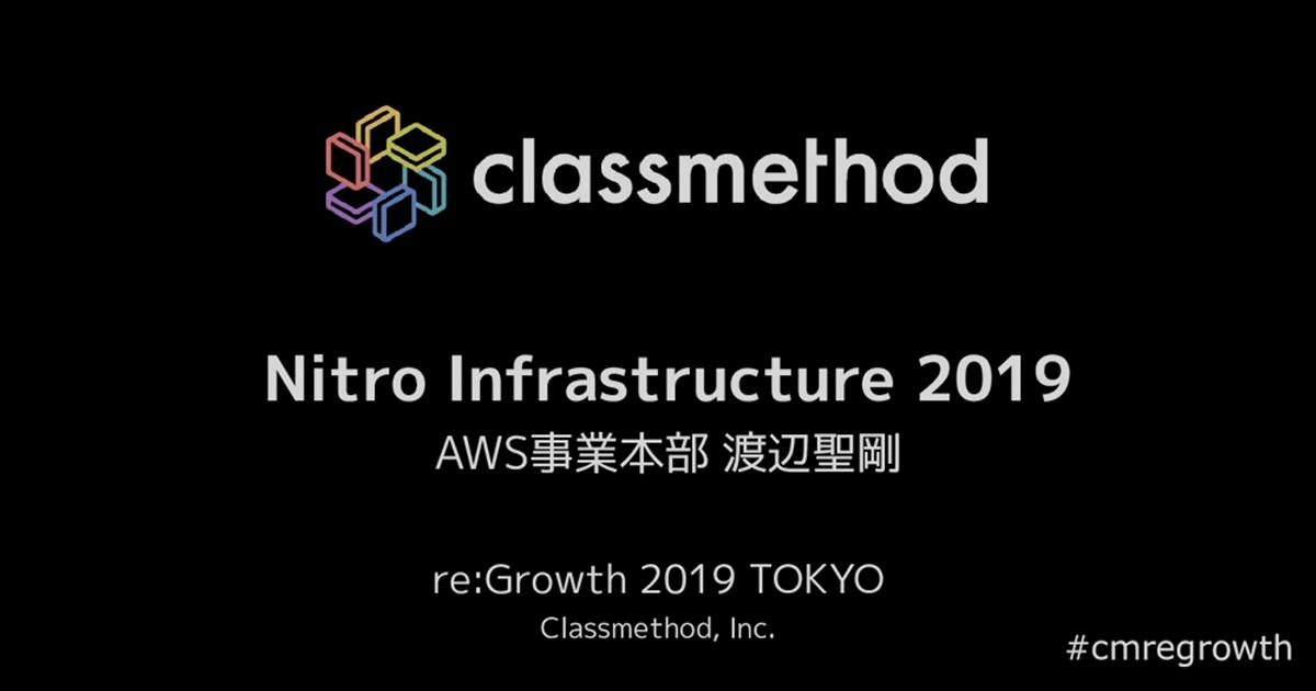 [資料公開] Nitro インフラストラクチャの進化、あるいは如何に AWS が Nitro を大切に思っているかという話を re:Growth 2019 TOKYO で話してきました #reinvent #cmregrowth