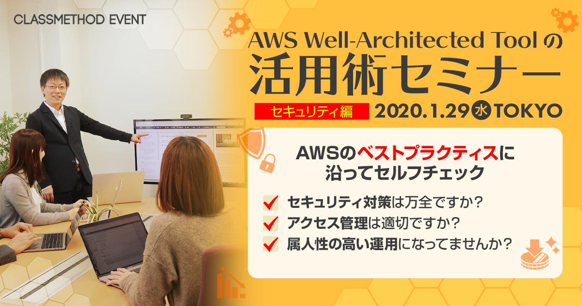 【資料公開】2020年1月29日 クラスメソッド主催セミナーでWell-Architeced Frameworkのセキュリティの柱について話しました