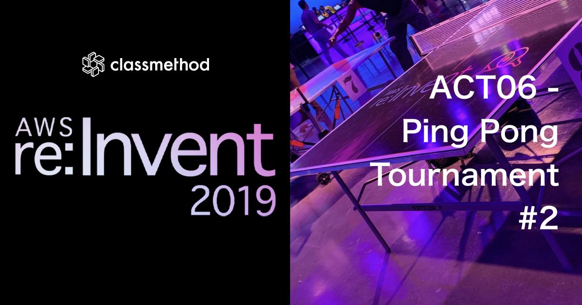 [レポート] 卓球トーナメント #ACT06 #reinvent
