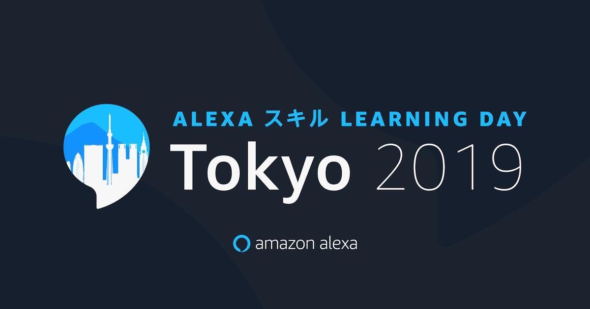 [レポート] Alexaを組み合わせた新たな体験の開発とデザイン – St.Noire開発について-Alexa スキル Learning Day #Alexadevs