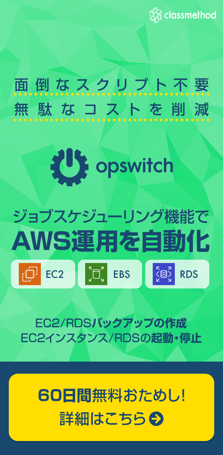 opswitch_ver2_side