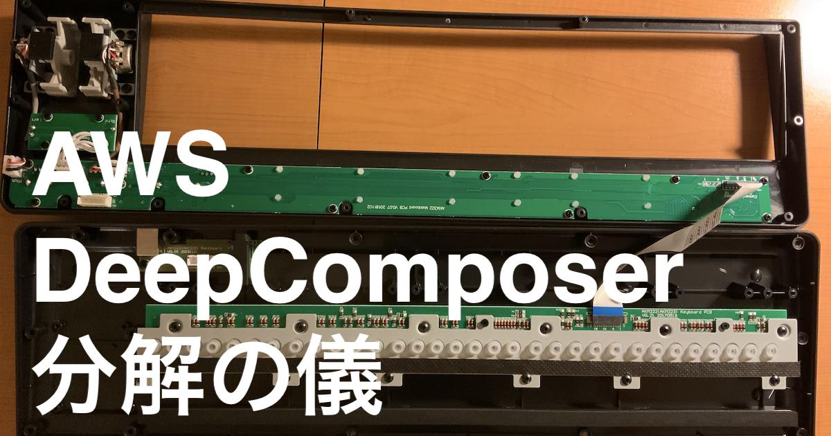AWS DeepComposerキーボード分解の儀 #DeepComposer #reinvent