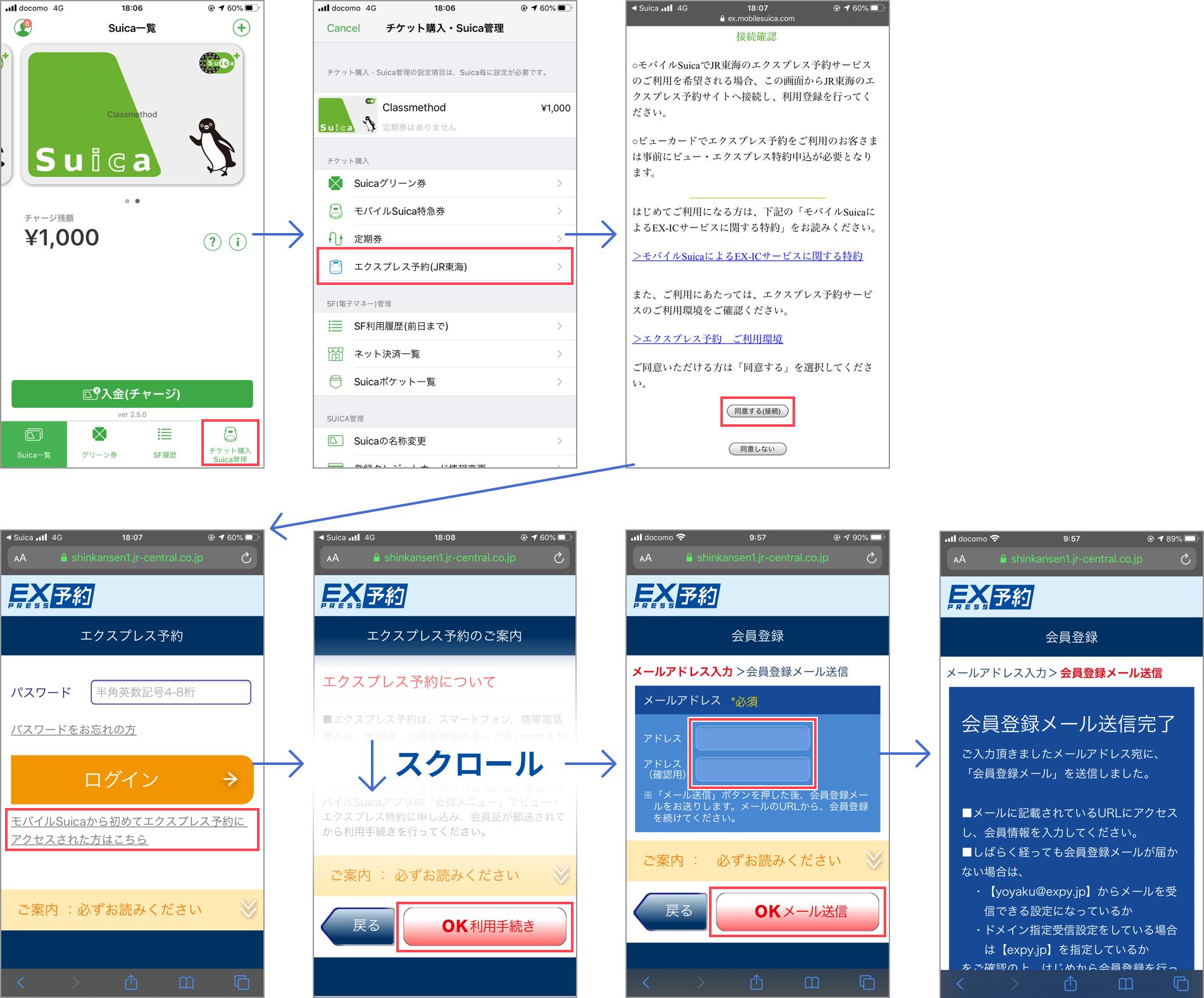SuicaアプリからEX予約の会員登録のワンタイムURLを発行する手順