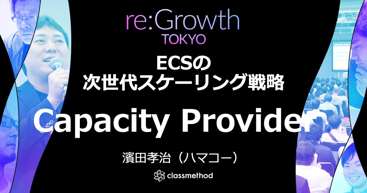 Capacity Providerとは?ECSの次世代スケーリング戦略を解説する #reinvent #cmregrowth