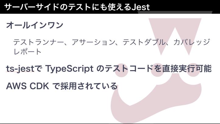 https://cdn-ssl-devio-img.classmethod.jp/wp-content/uploads/2019/12/jest.png
