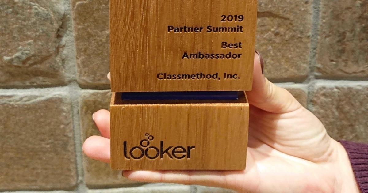 クラスメソッド株式会社が『Best Looker Ambassador 2019』を受賞しました! #looker