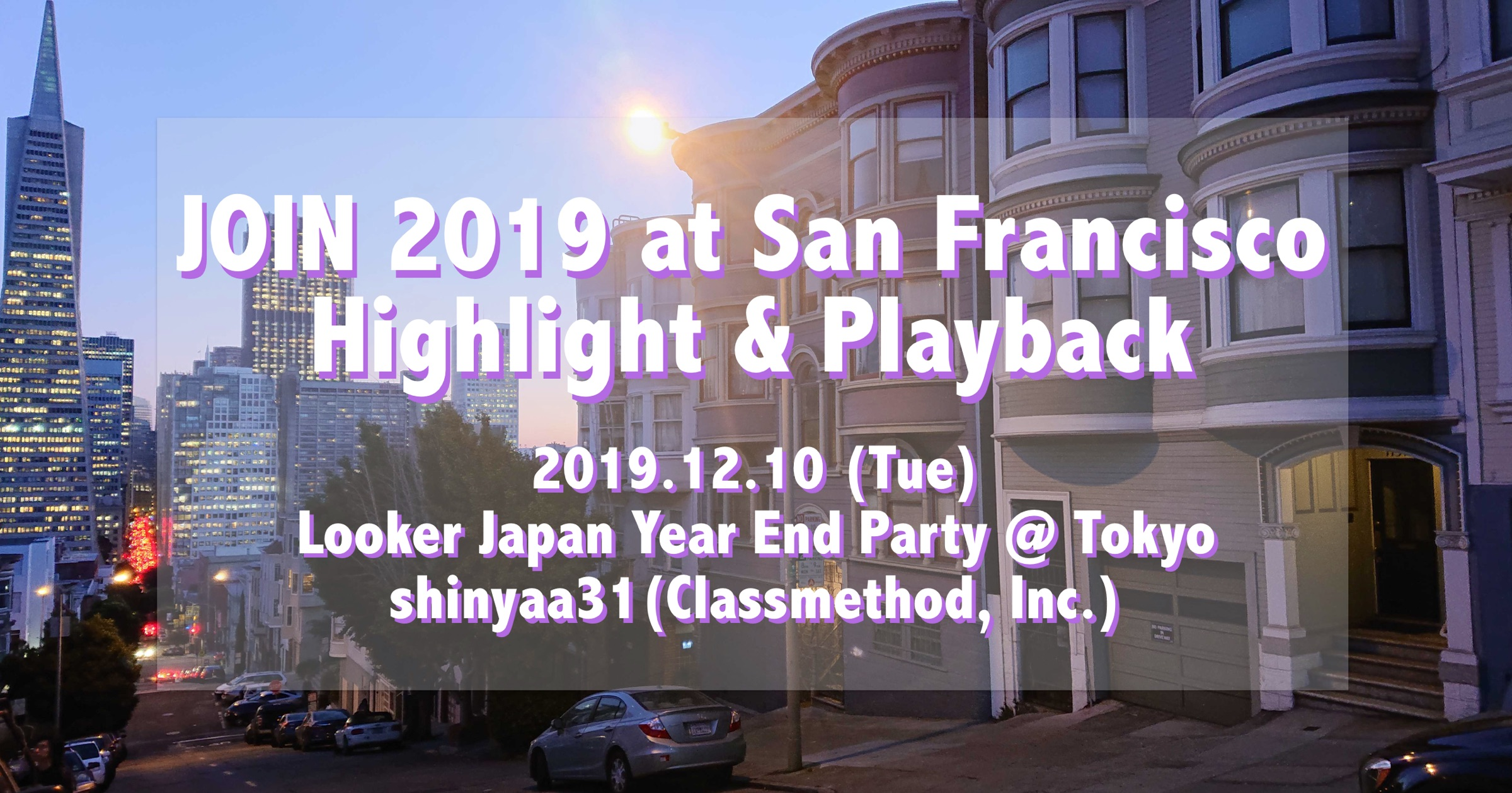 Looker Year End Party(忘年会)で『JOIN 2019』の参加報告をしてきました #looker #JOINdata