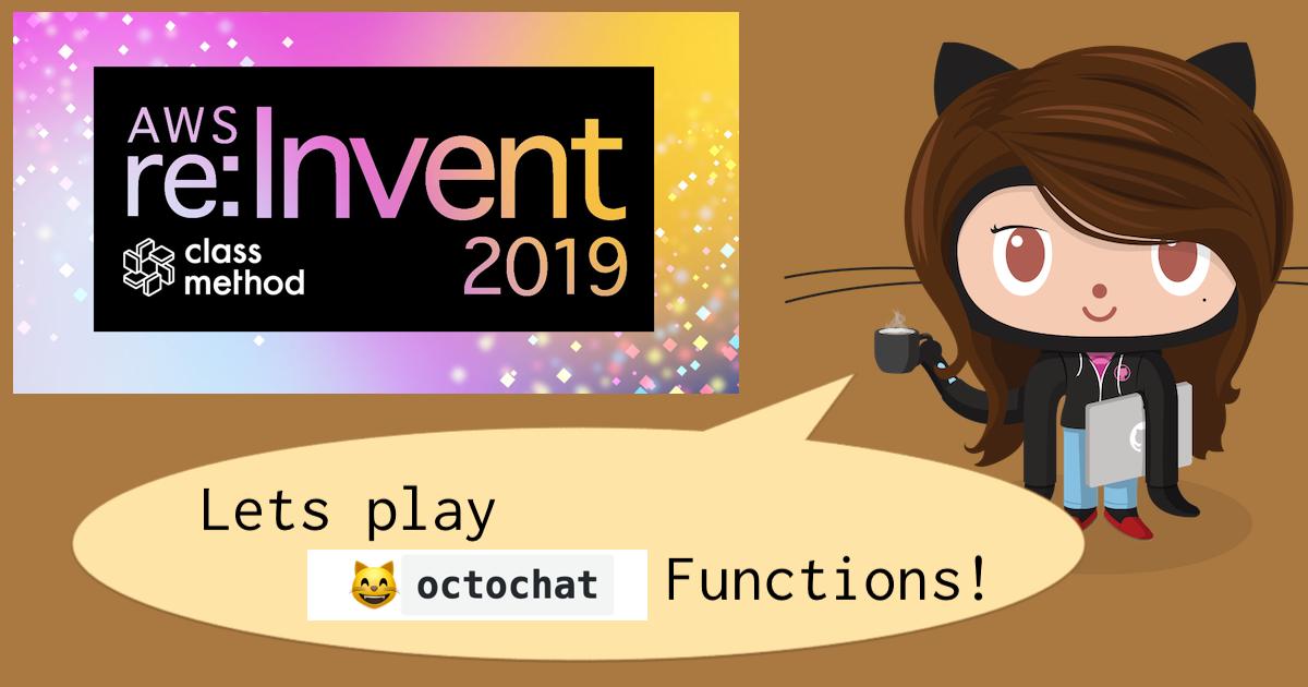 octochat-awsのLambda関数を直接terminalから動かしてみた #reinvent