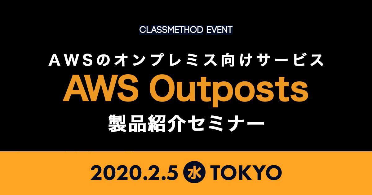 【2/5(水)東京】AWSのオンプレミス向けサービス「AWS Outposts」製品紹介セミナーを開催します