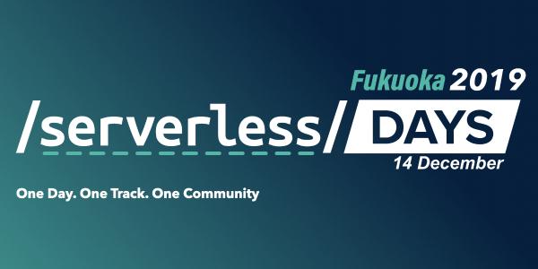 【登壇資料】ServerlessDays Fukuoka 2019 で TypeScriprt と Jest を使ったサーバーレステストの話をしました #serverlessdays #serverlessfukuoka