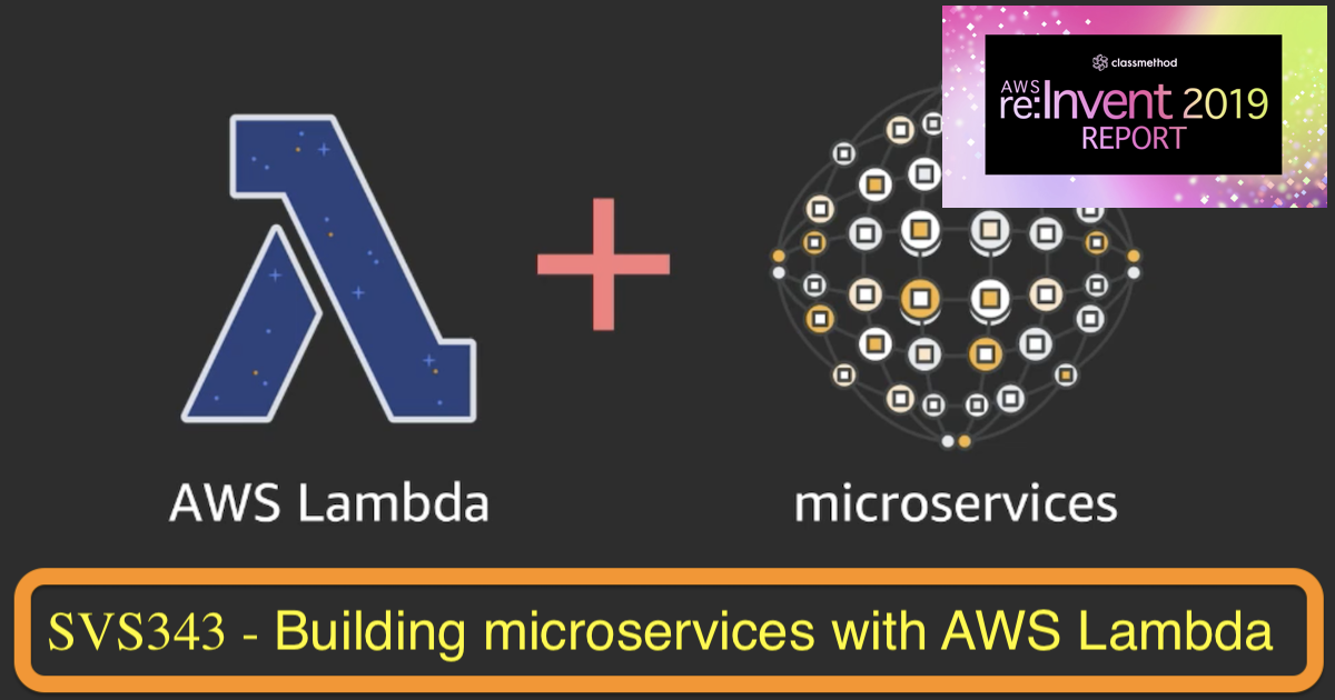 [レポート]AWS Lambdaを用いたマイクロサービスの構築 #SVS343 #reinvent