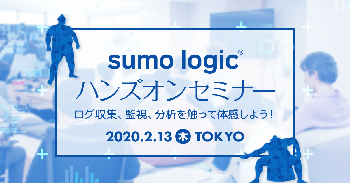 Sumo Logic ハンズオンセミナー