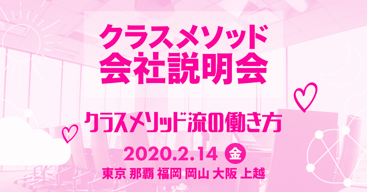 【2/14(金) 東京】クラスメソッドの会社説明会を開催します〜上越・大阪・岡山・福岡・那覇からリモート参加もOK〜