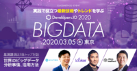 BigData漬けの1日!Developers.IO 2020 BigData