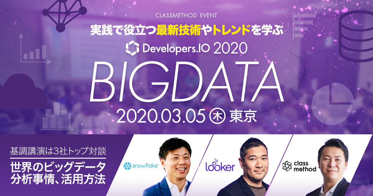 200305_Developers.IO BigData
