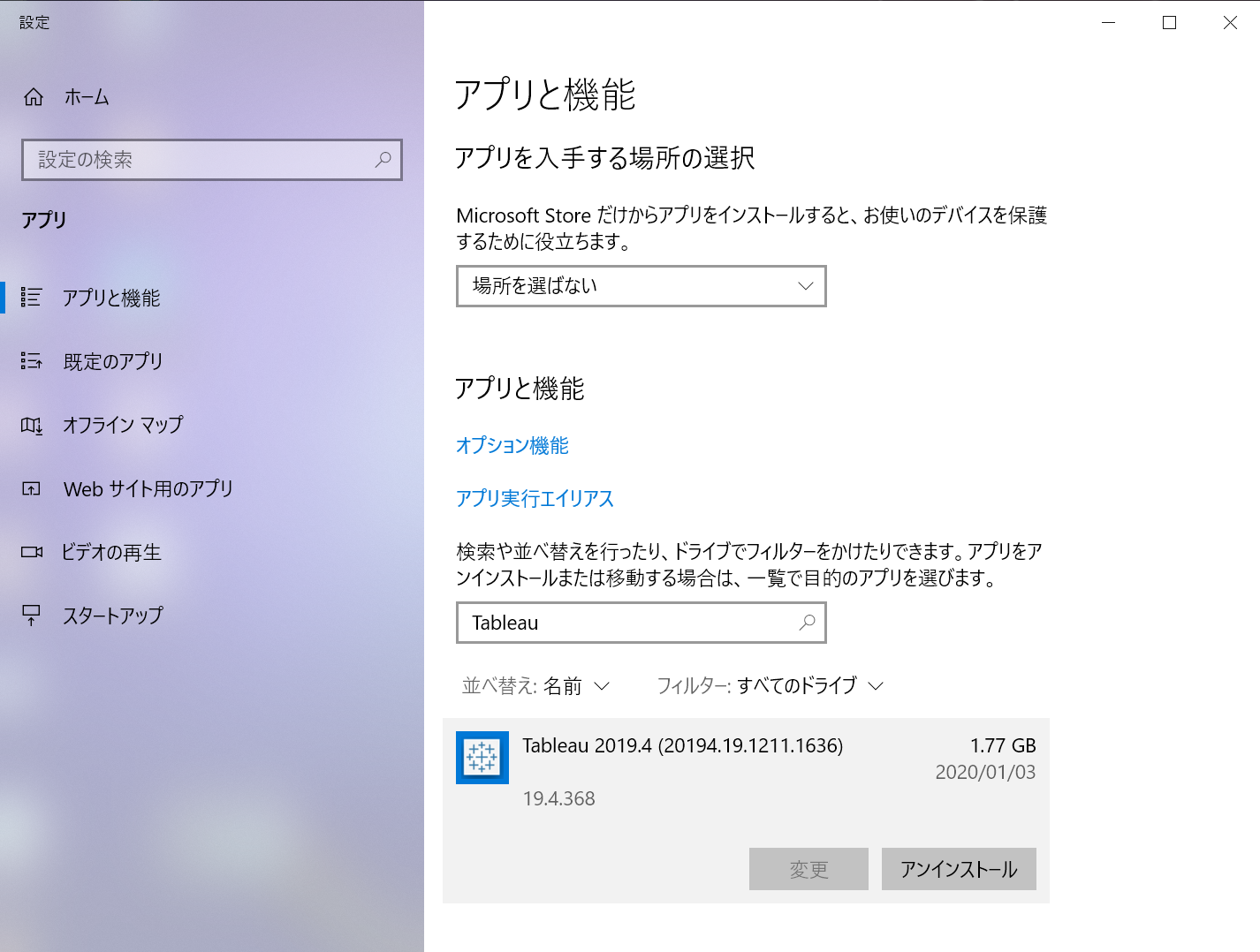 Tableau Desktopを新しいpcに移行してみた Developers Io