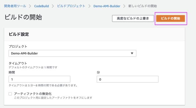BuildStart