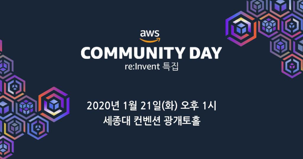 [AWS Community Day 2020 세션 레포트] 스푼라디오 일본에서 한국으로 이전하기 – 최상기님 (마이쿤)