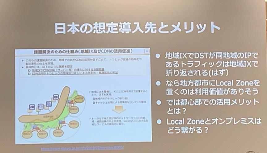 local-zones-japan