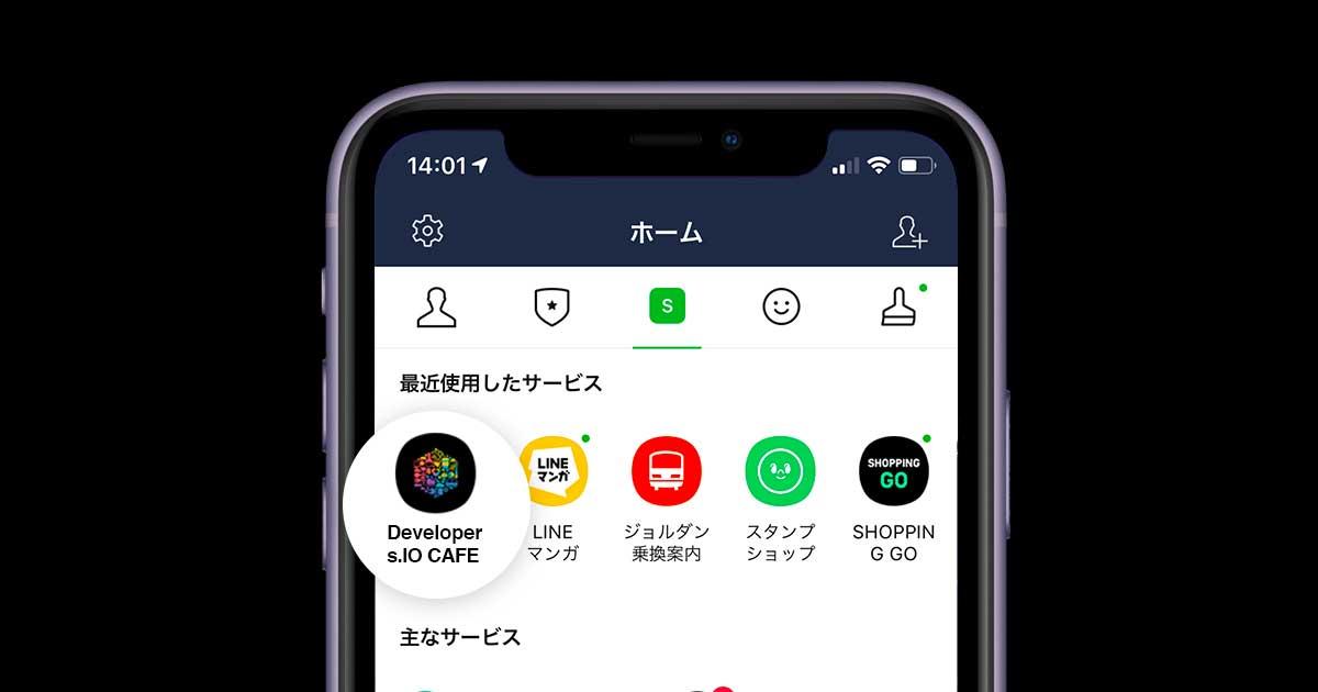 LINEアプリ内でDevelopers.IO CAFEのサービスが利用できるようになりました!
