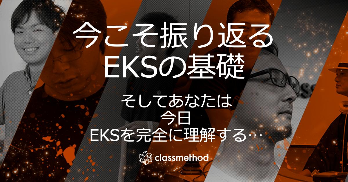 EKS入門者向けに「今こそ振り返るEKSの基礎」というタイトルで登壇しました #jawsug_ct
