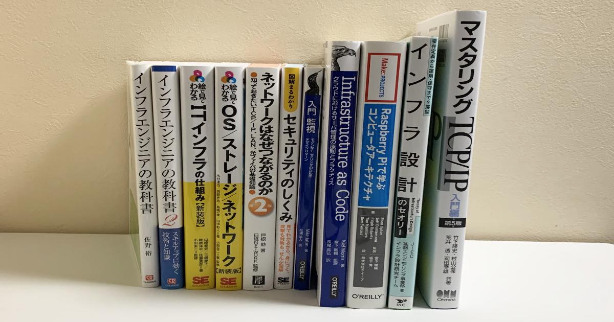 インフラ未経験の私が内定から入社までに読んだ技術書11冊