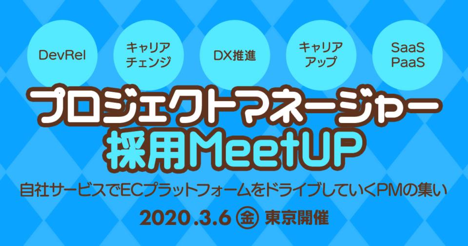 【3/6(金) 東京】プロジェクトマネージャー採用 MEET UPを開催します!