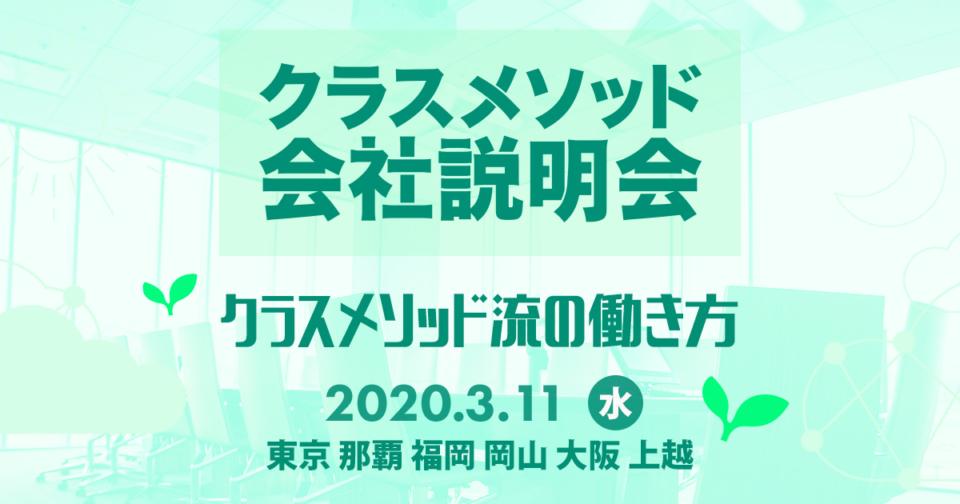 【3/11(水)リモート】クラスメソッドの会社説明会を開催します