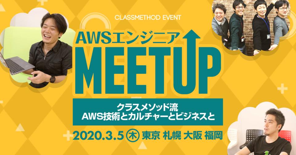 【3/5(木) リモート開催】AWSエンジニア MEET UP Vol.2を開催します★リモート開催なので全国からご参加OKです★