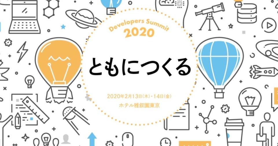 Developers Summit 2020 で登壇してきた