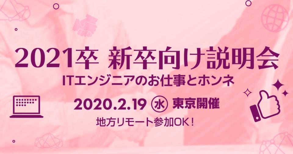 【2/19(水) 東京】クラスメソッドの新卒向け会社説明会 〜ITエンジニアのお仕事とホンネ〜