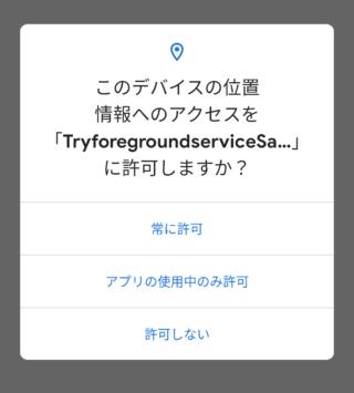 アプリに位置情報へのアクセス権限を許可する